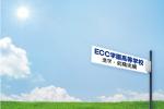 ECC学園高校(滋賀県高島市)