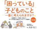 不登校や発達障害、問題行動を起こす生徒や大人しい生徒・・・。様々な生徒たちを独自のインクルーシブ教育と個性に合わせた環境整備により、生徒一人ひとりの自信や社会性の獲得を実現してきた大阪市の学校の取組み。