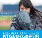 KTCおおぞら高等学院 メインビジュアル