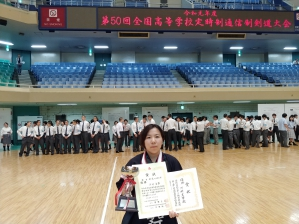 第50回全国高等学校定時制通信制体育大会 剣 道大会 優勝