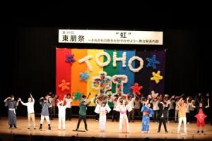 東朋祭。初日は全クラスで舞台発表!
